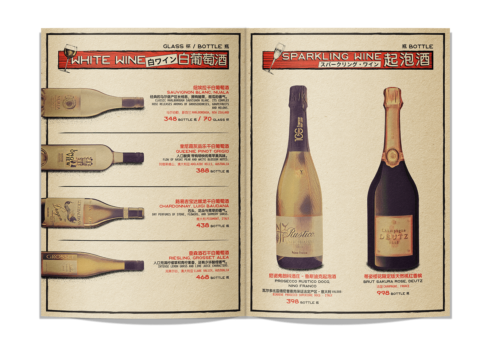 daruma-drinksmenu-04